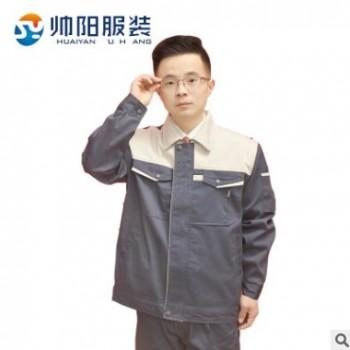 劳保服工作服长袖套装 厂服电工焊工工作制服加工定制 精品制服
