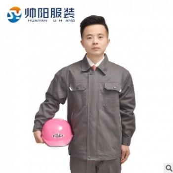 帅阳服装 车间工厂劳保服套装 上衣长袖工作服电工焊工汽修制服