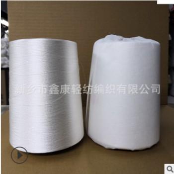 250D/2电脑人造丝绣花线 生产厂家加工 白胚线 批发供应 筒装