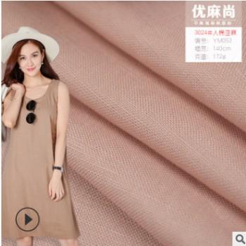 厂家直销 春夏时装连衣裙棉麻布料 纯色人棉亚麻混纺梭织亚麻布料