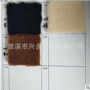 厂家供应仿羊毛平剪绒各类人造毛皮