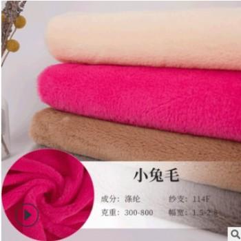 秋冬服装布料毛绒玩具面料全涤经编PV绒现货 小兔毛仿兔绒绒布