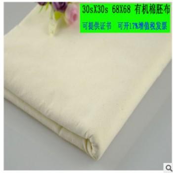 有机棉68*68胚布纯棉有机棉布料手袋服装里布料鞋材装饰有机棉布