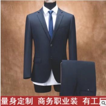 西装定制男订做量身商业销售工作服婚礼西服套装修身职业装加工