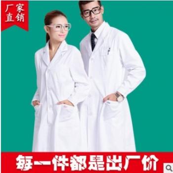 白大褂定制长袖秋冬医生工作服药房医师护士服食品口腔实验印LOGO