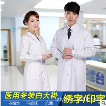 医生服白大褂护士节护士服口腔药店工作服白色医用春冬装长袖