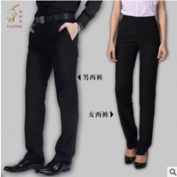 厂家直销男女修身职业装西裤黑色经典免烫商务工作服直筒正装裤