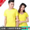 纯棉班服广告文化衫订做工作衣服T恤定制来图diy印字LOGO短袖夏季