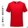 圆领短袖T恤定制logo文化广告衫印字速干面料工作服团体班服批发