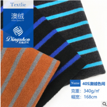 厂家批发 秋冬色织条面料 澳绒340g双面抓毛绒布加厚条纹针织布料