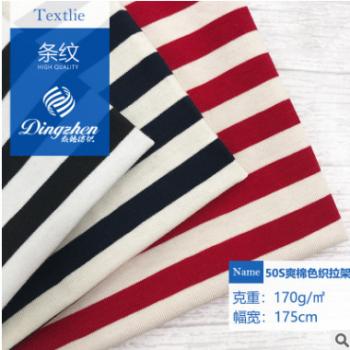 50支爽棉色织拉架条纹布料 高支数针织面料 高档休闲条纹服装面料