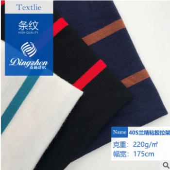 春夏新品40s兰精条纹拉架 Viscose粘胶色织布 高品质时装针织面料