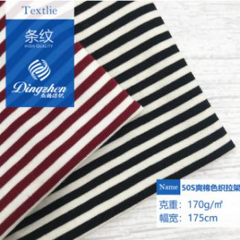 50S爽棉色织拉架汗布 条纹针织面料 高档休闲透气服装布料 多间距
