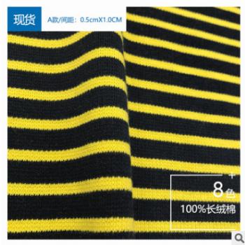 厂家现货 精品首尔棉色织拉架 长绒棉针织面料 高档服装条纹布料