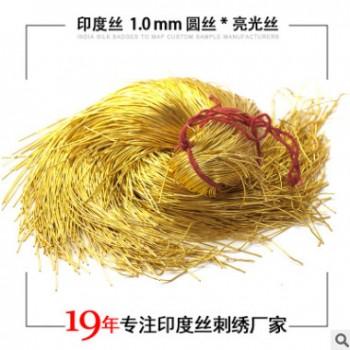 印度丝 直径1.0mm圆丝亮光丝 金属铜丝绣花手工刺绣徽章材料定制
