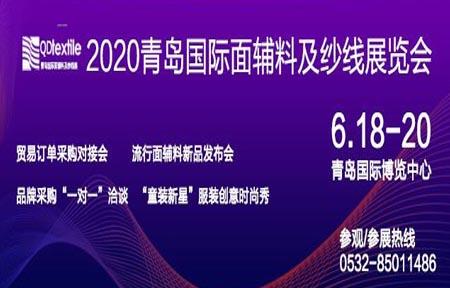 2020中国(青岛)国际面料、辅料及纱线展览会