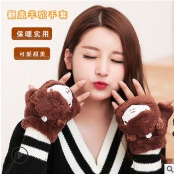 2019年新韩款冬季卡通可爱毛绒手套女 加厚保暖翻盖半指女士手套