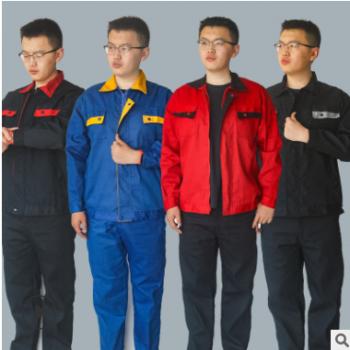 新品促销男女拼色春秋长袖工作服套装上衣工厂服汽修服套装定制