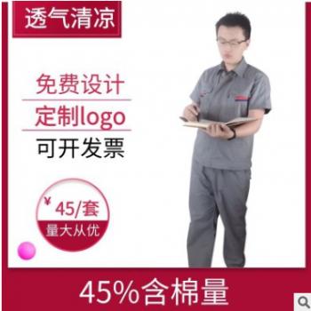 夏季短袖工作服套装 速干劳保服工衣厂服工程汽修服工装定制logo