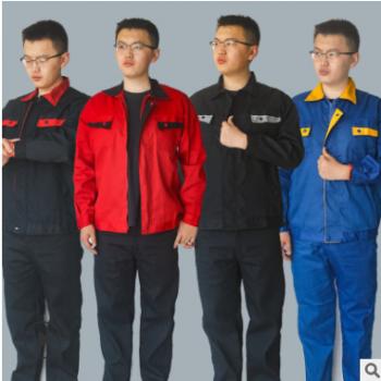 厂家定制工装长袖工作服套装上衣工厂服劳保服套装印刷绣字logo