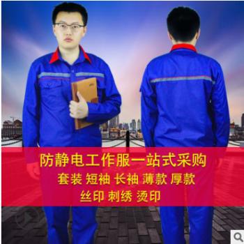 夏季男女z石化化工长短袖防静电反光工作服劳保服套装定制logo