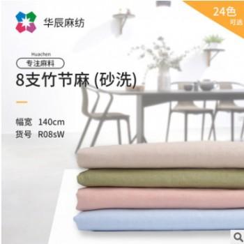 素色棉麻面料 竹节苎麻面料 砂洗苎麻布料 染色苎麻棉面料 现货
