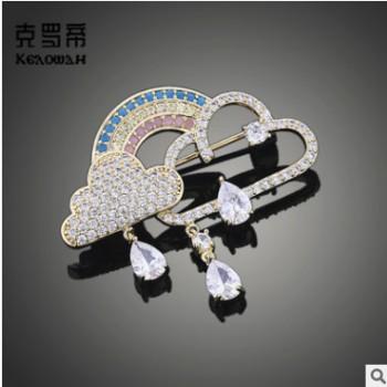 克罗帝 新款高端定制天气系列雨后彩虹锆石胸针女个性服装配饰