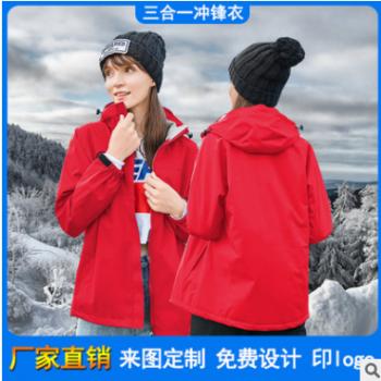 厂家定制防水透气冲锋衣印logo 登山服秋冬两件套加绒加厚保暖
