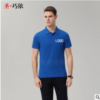 夏季商务polo广告衫定制翻领短袖t恤工作服印字logo苏州厂家