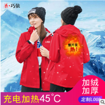 智能发热冲锋衣定制加logo可拆卸内胆 USB充电保暖发热衣外套新款