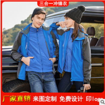 户外厚款冲锋衣定制印logo 防风防水可拆卸三合一男女同款登山服