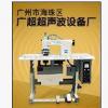 郑州无纺布焊接机,超声波焊接机,无纺布手提袋焊接机