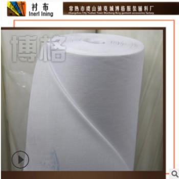 有纺衬布 婚纱礼服用衬 树脂衬布 低温硬衬