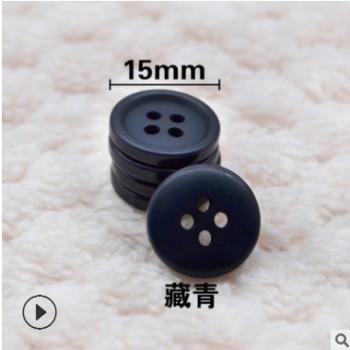 细边小纽扣服装辅料树脂四眼扣SZSYK0101