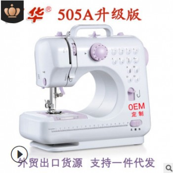 芳华505a电动缝纫机家用美规欧规电源拓展台mini sewi