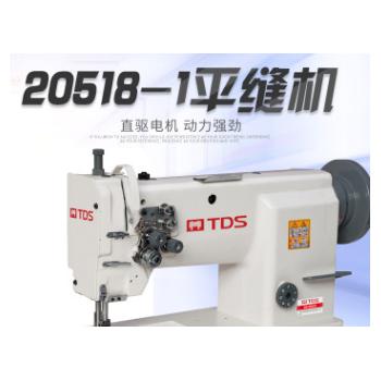 TDS-20518-1直驱电脑高速双针平缝机 电脑多针绗缝机