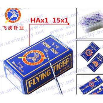 特价老式家用缝纫机机针 HAX1多功能家用缝纫机针飞虎缝纫针车针
