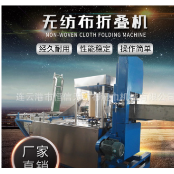 无纺布折叠机YWJ-NF全自动纸品湿巾包装机工业折叠机配件厂家专供