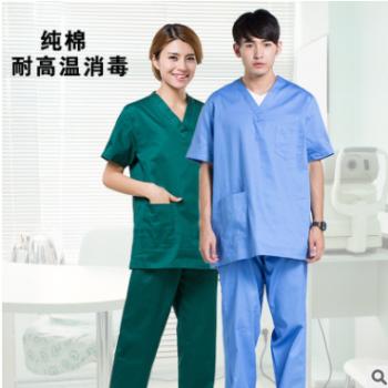 定制洗手衣手术衣服刷手服手术室衣服男女纯棉洗手衣套装短袖加工