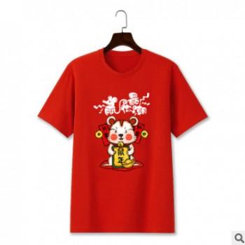 一件待发2020新年衣服鼠年本命年红色圆领短袖t恤男潮牌百搭宽松