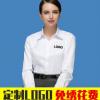厂家定制女士职业工装长袖衬衫定制刺绣LOGO工作服正装衬衣修身