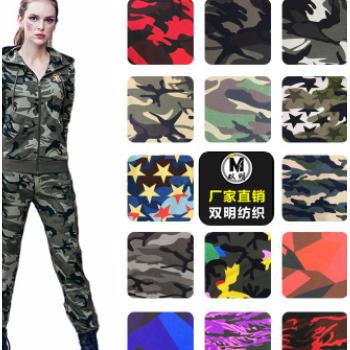 厂家直销280g毛圈卫衣面料针织迷彩面料舞蹈服面料套装面料
