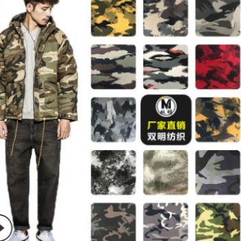 破卡印花系列涤纶面料化纤布料羽绒服用布冲锋衣布料棉衣布料
