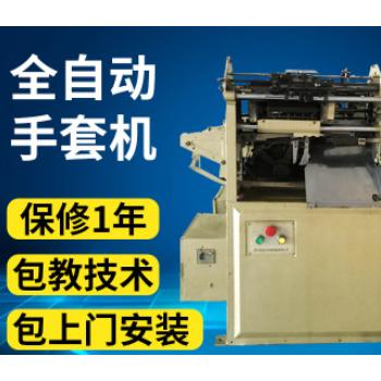 厂家批发针织线全自动手套机编织全自动手套机编织机定制
