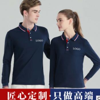 长袖polo衫定制公司团体工作服文化衫翻领t恤同学聚会广告衫绣字