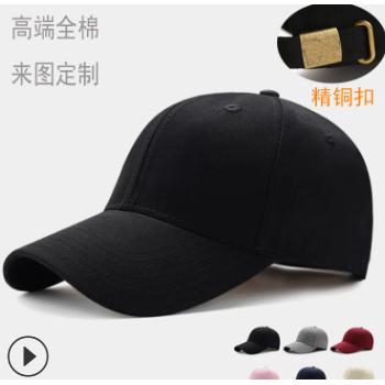 高端现货铜扣全棉帽子男棒球帽定制印logo韩版女士时尚鸭舌帽刺绣