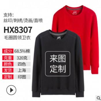 上海仓 320克卫衣定制现货供应纯色圆领套头聚会广告衫班服定制