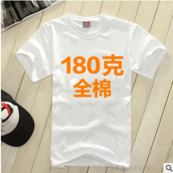 夏季男士纯白短袖t恤衫打底衫青少年T恤特价圆领纯棉宽松上衣