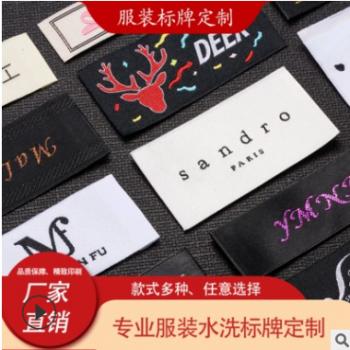 厂家定做通用高档服装商标 衣服标签定制 直销布标水洗标定做