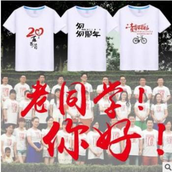 班服定制t恤毕业同学会聚会短袖定制做图logo字广告文化衫团队服